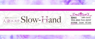 福岡人妻エステSlow-Hand