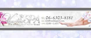 VanillaSPA 新大阪店