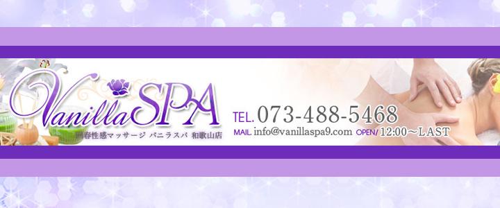 VanillaSPA 和歌山店