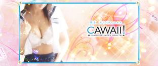 関空Cawaii