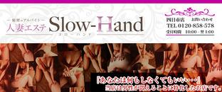人妻エステSlow-Hand 四日市店
