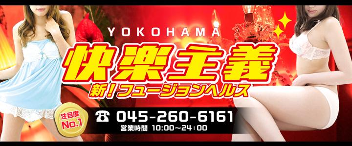 横浜快楽主義