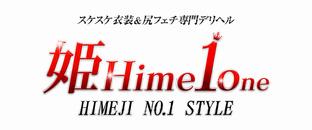 姫 Hime1one