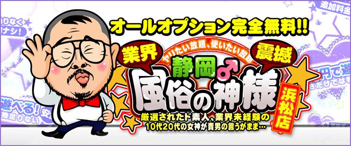 静岡♂風俗の神様 浜松店