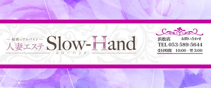 浜松人妻エステSlow-Hand