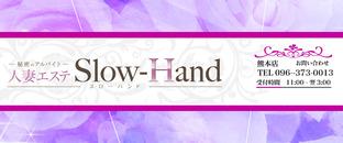 熊本人妻エステSlow-Hand