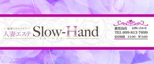 鹿児島人妻エステSlow-Hand