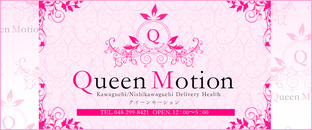 Queen Motion