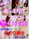 【最安値!!】60分→¥10,000