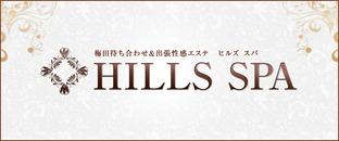 HILLS SPA 梅田店