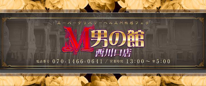 M男の館 西川口店