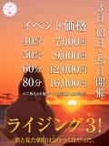3のつく日は7000円!!『ライジング3』開催