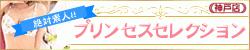 プリンセスセレクション 神戸店