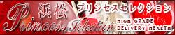 プリンセスセレクション 浜松店