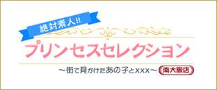 プリンセスセレクション 南大阪店